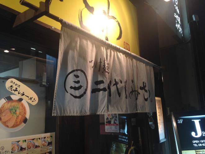 つけ麺が最高!【二代目みさわ】最近お気に入りのラーメン屋さんです。