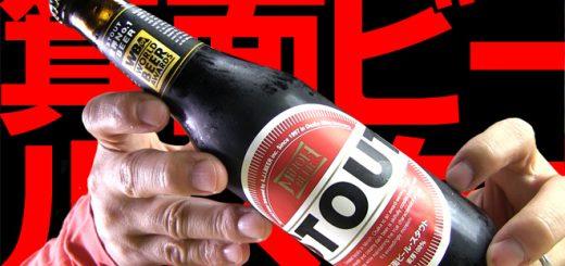 スタウト【箕面ビール】STOUT MINOH BEER