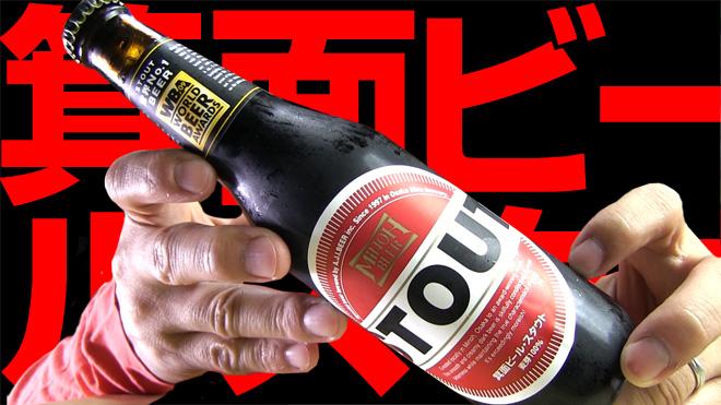 世界一の味!絶品ビールだ!スタウト【箕面ビール】STOUT MINOH BEER