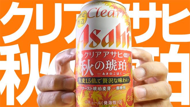 贅沢な味?…確かに!クリアアサヒ 秋の琥珀【アサヒ】AKI NO KOHAKU ASAHI BEER