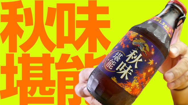 夏の終わりを告げるビールだ!【キリン】秋味 堪能 AKIAJI TANNO KIRIN BEER