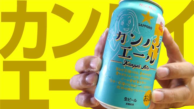 夏の限定醸造!カンパイエール【サッポロ】KANPAI ALE SAPPORO BEER