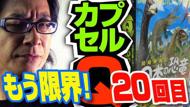 【日本の恐竜①】もう限界?【20回目】恐竜発掘記 海洋堂カプセルQミュージアム