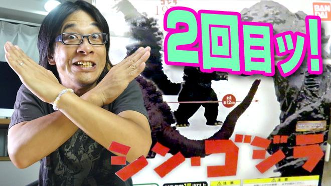 【シン・ゴジラ】ビオランって!【2回目】バンダイ 怪獣フィギュア