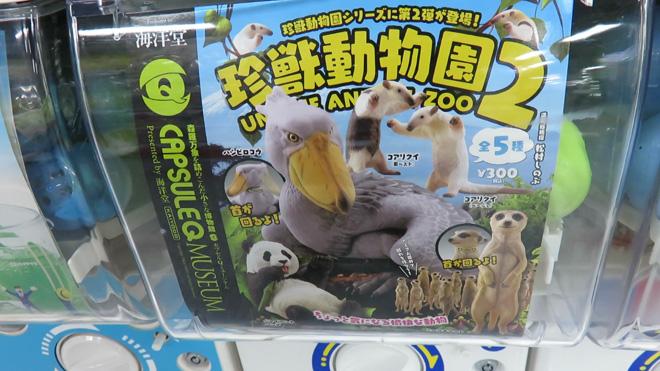 珍獣動物園② 海洋堂カプセルQミュージアム