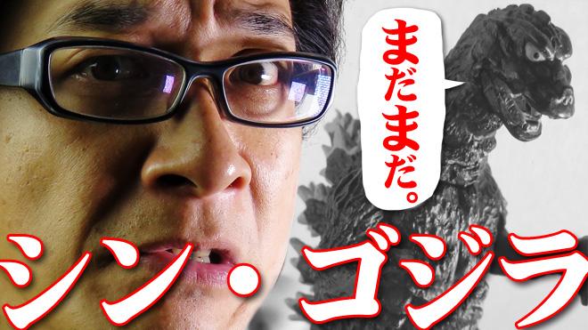 【シン・ゴジラ】もへっ!連発しても!【4回目】バンダイ HGシリーズ