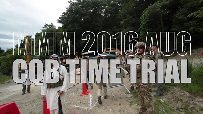 CQBをステディカムで追いかける!【MMM 2016 AUG】モダンミリタリーミーティング2016夏