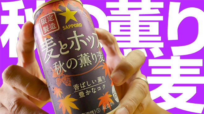 安いし美味い!麦とホップ 秋の薫り麦【サッポロ】MUGITOHOP AKINOKAORIMUGI SAPPORO BEER