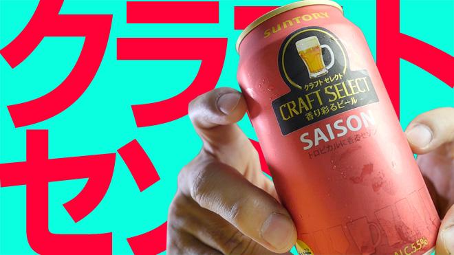 俺好みの味と爽やかさ!【サントリー】セゾン クラフトセレクト CRAFT SELECT SAISON SUNTORY BEER