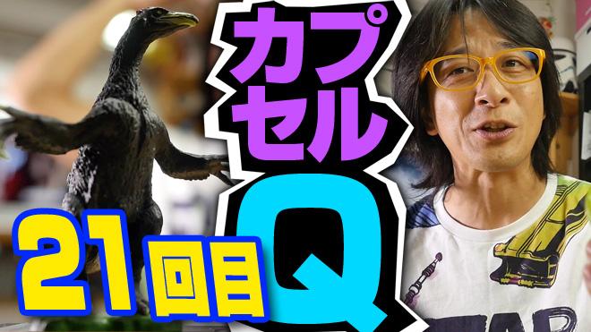 【日本の恐竜①】本当に存在するのか?【21回目】恐竜発掘記 海洋堂カプセルQミュージアム
