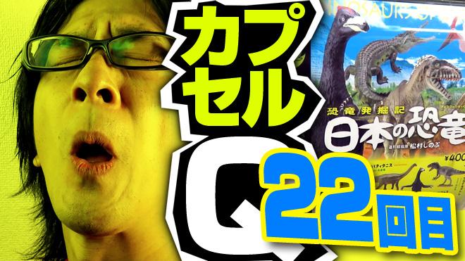 【日本の恐竜①】俺はどうしたらいい?【22回目】海洋堂カプセルQミュージアム