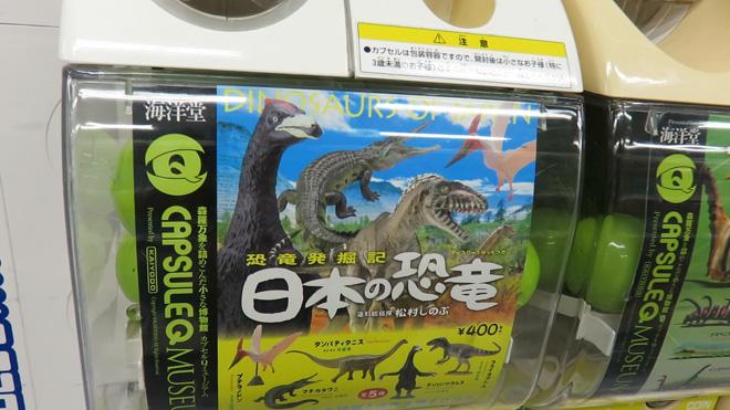 日本の恐竜① 海洋堂カプセルQミュージアム