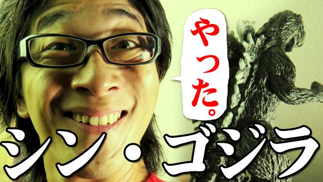 【シン・ゴジラ】や、や、やりました!【5回目】バンダイ HGシリーズ