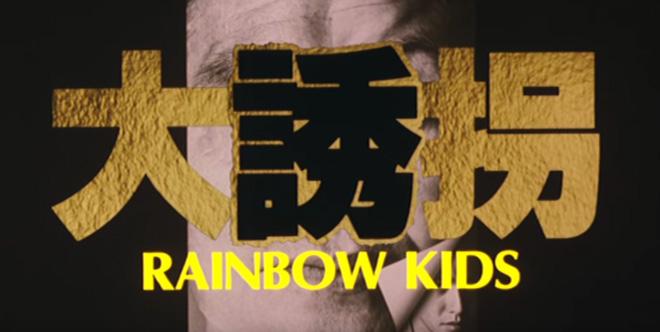 邦画サスペンスの傑作!【大誘拐 RAINBOW KIDS】暖かく描かれた人間が繰り広げる誘拐劇!