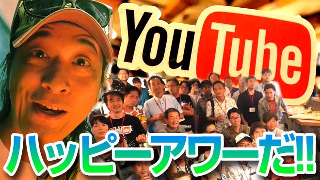 大阪でクリエイターデイとハッピーアワーだ!【YouTubeハッピーアワー】9/4.2016 参加者を紹介!