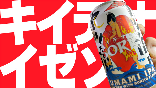 カツオ節入り?キイテナイゼSORRY【ヤッホーブルーイング】YOHO BREWING UMAMI IPA BEER