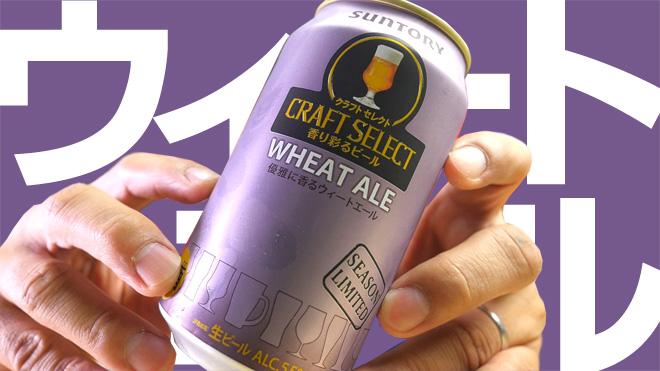 もうちょっと?ウィートエール【サントリー クラフトセレクト】の新製品 WHEAT ALE SUNTORY BEER
