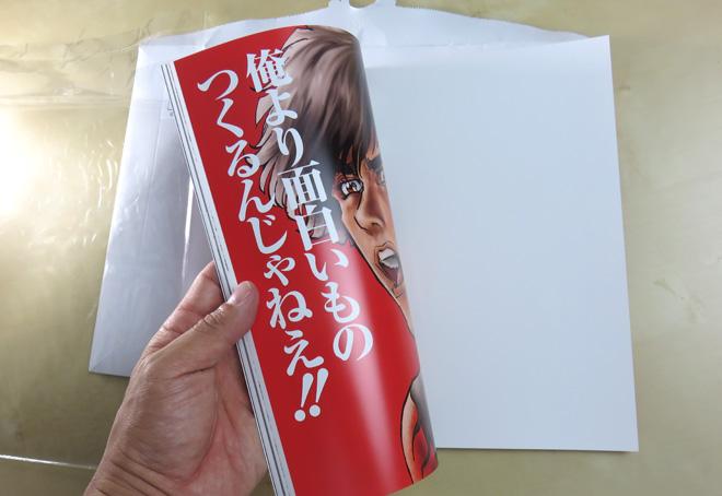 ウラシマモト シン・ゴジラ