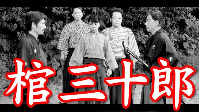 """時代劇のマスターピースでやりたかったパロディ!棺三十郎【Parody Akira Kurosawa """"Sanjuro"""" MOVIE】黒澤明:椿三十郎パロディ"""