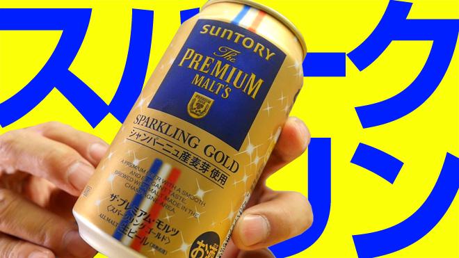 パッケージは華やかだ!【サントリー】スパークリングゴールド SPARKLING GOLD SUNTORY BEER