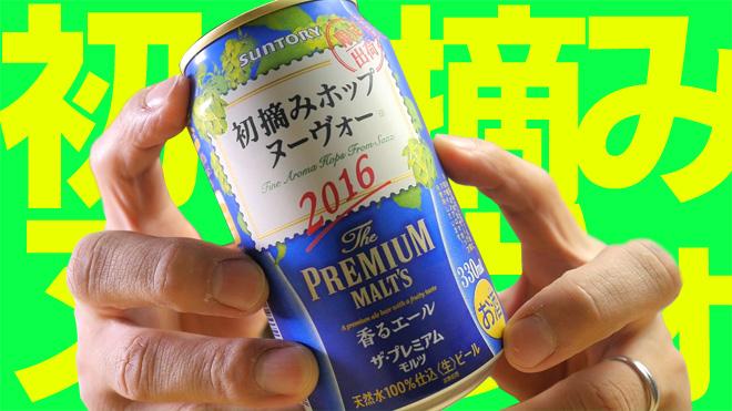 解禁!初摘みホップヌーヴォー【サントリー】プレミアムモルツ香るエール