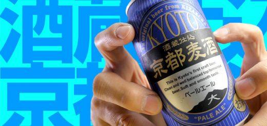 京都麦酒ペールエール