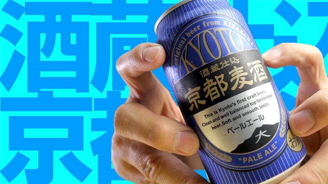 酒蔵の挑戦?京都麦酒ペールエール【黄桜酒造】KIZAKURA KYOTO PALEALE BEER