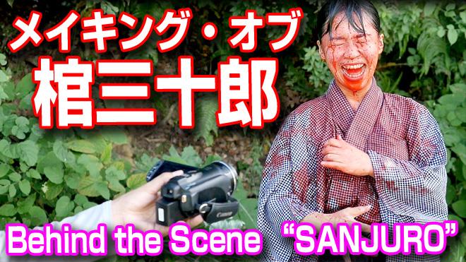 """血まみれシャワーの撮影現場?【Behind the Scene """"SANJURO""""】棺三十郎メイキング"""