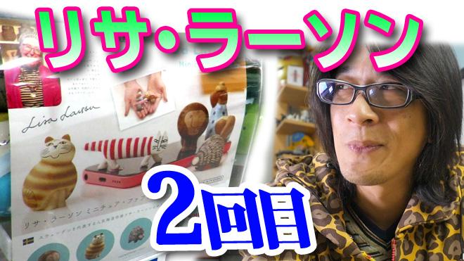 衝撃の2回目!【リサ・ラーソン/ミニチュアファブリカ】海洋堂カプセルQミュージアム