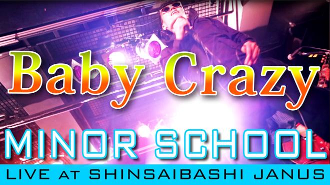 【マイナースクール】Baby Crazy【心斎橋JANUS LIVE 2016.10/1】MINOR SCHOOL
