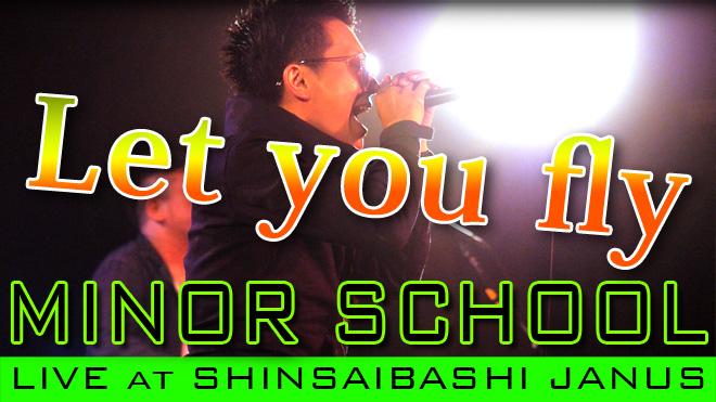 飛んで見せろ!【マイナースクール】Let you fly【心斎橋JANUS LIVE 2016.10/1】MINOR SCHOOL