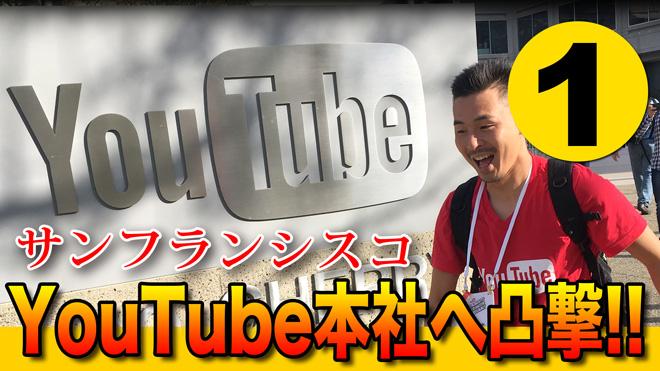 アメリカまで行くぞ!【YouTube本社へ凸撃 #1】いざ、サンフランシスコへ出発だ!
