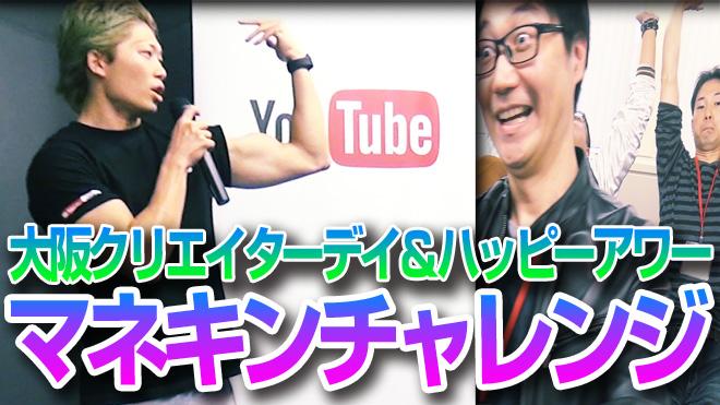 マネキンチャレンジやってみた!【YouTubeクリエイターデイ&ハッピーアワー in 大阪】2016.11/20