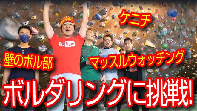 ボルダリングに挑戦だ!【大阪/都島 ボルダリングジムCLARICA】楽しく体幹も鍛えれるし流行るのがわかるよ。