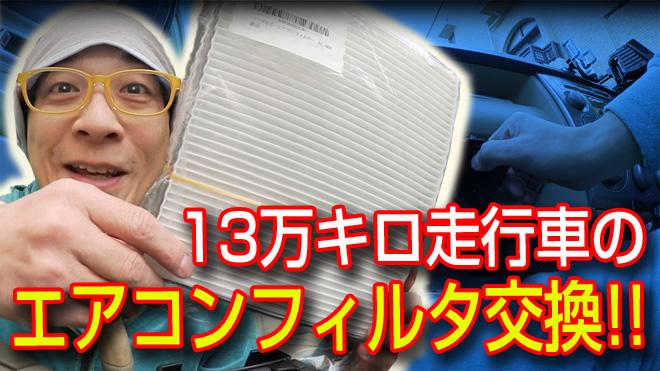 エアコンフィルターを交換してビックリ!DYデミオ【黄色マンゴー2号DX】初めての交換か?