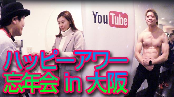 盛り上がったね!【YouTube】ハッピーアワー忘年会 in 大阪 2016年、いろんな人と交流を持てたイベント!