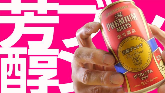 ハーフ&ハーフってこと?【サントリー】プレミアムモルツ 芳醇ブレンド HOJUN BLEND SUNTORY BEER