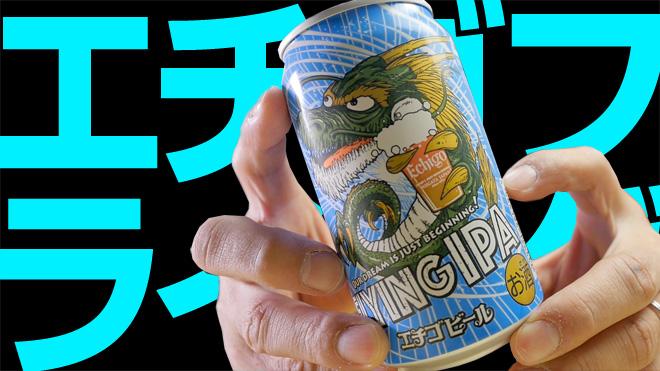 龍のイラストは飛翔を意味するのか?【エチゴビール】フライングIPA 苦味が美味いぞ!