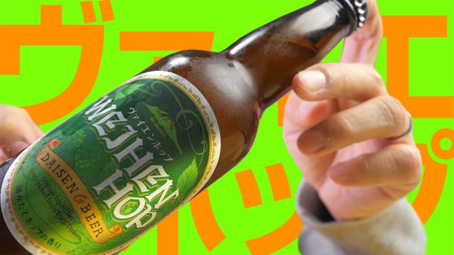 むおおお!最高!【大山Gビール】ヴァイエンホップ 大山の水が産んだ高級品!