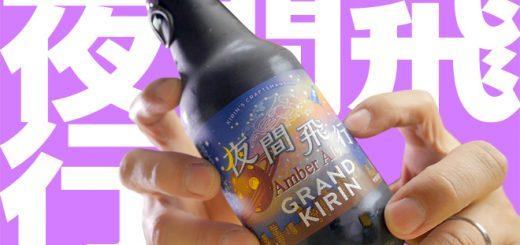 グランドキリン 夜間飛行 GRAND KIRIN YAKAN-HIKOU BEER