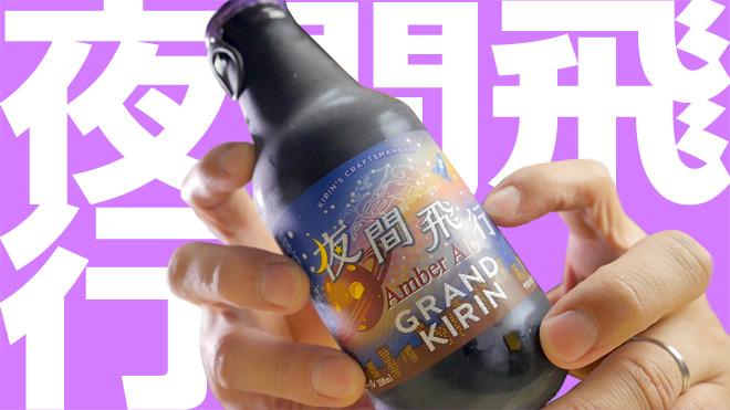 ロマンティックなアンバーエール?【グランドキリン】夜間飛行 GRAND KIRIN YAKAN-HIKOU BEER