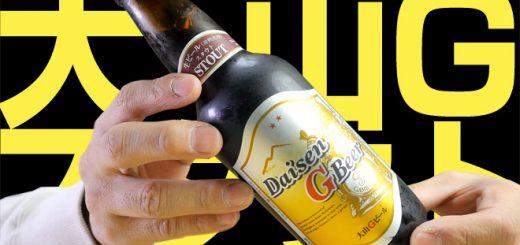 大山Gビール STOUT DAISEN G BEER
