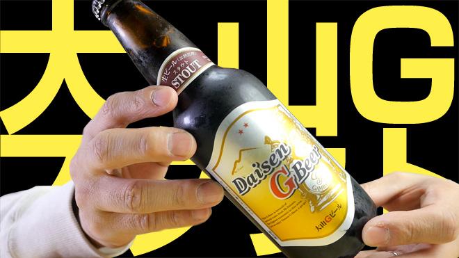 精密?隙間のない味?【大山Gビール】STOUT DAISEN G BEER