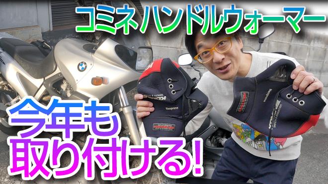 今年はBMW F650に取り付ける!【コミネ ハンドルウォーマー】グリップヒーターと最強コンビ誕生!