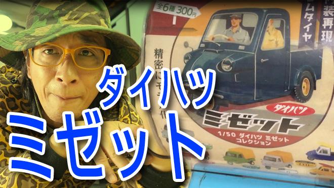 運転してみたいぞ三輪車!【アオシマ】ダイハツミゼット 模型メーカーのガチャはクオリティ高い?