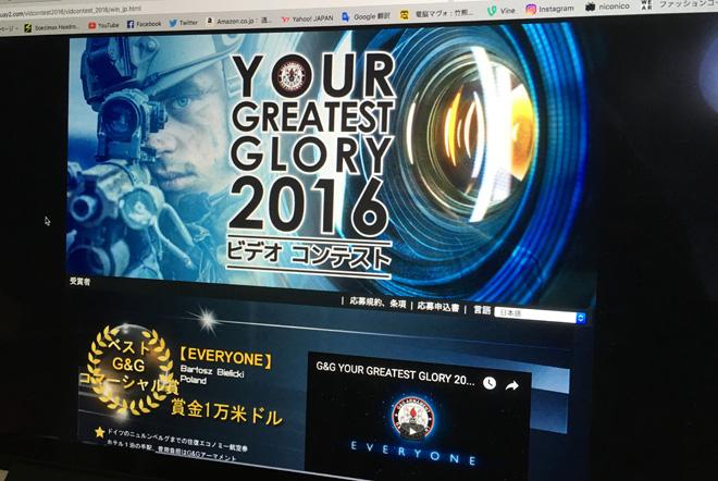 やりました!【ベストビデオ賞】だぜ![ G&G YOUR GREATEST GROLY 2016 ]ビデオコンテストでの快挙達成!