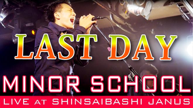 「カメレオン少女」と「LAST DAY」【MINOR SCHOOL】新規録音の音源リリース!