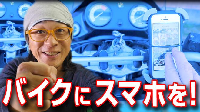 バイクにスマホをくっつけろ!【BESTEK スマートフォン用ホルダー】Amazonベストセラー品を取り付けてみた!