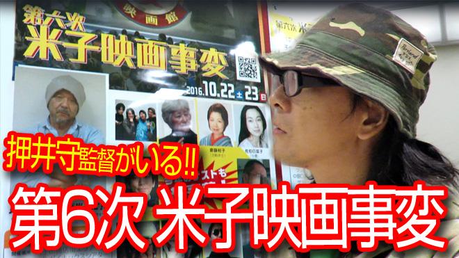 第6次【米子映画事変】に行ってきた!【3分映画宴】でのソエジマックス作品はウケたのか?