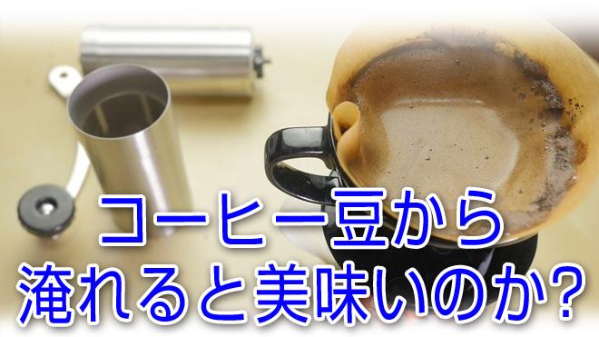 豆から淹れると美味い?【ACCEVO 手挽きコーヒーミル】ゴリゴリ挽いて淹れる新鮮コーヒー!